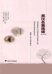 英汉名篇选译