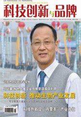 科技创新与品牌 月刊 2011年11期(电子杂志)(仅适用PC阅读)