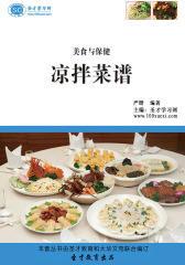[3D电子书]圣才学习网·美食与保健:凉拌菜谱(仅适用PC阅读)