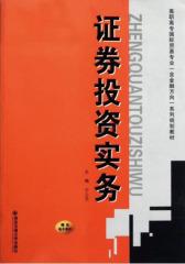 证券投资实务(高职高专国际贸易专业(含金融方向)系列规划教材)