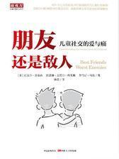 朋友还是敌人-儿童社交的爱与痛