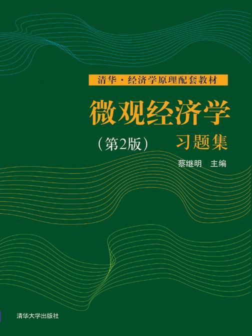 微观经济学习题集(仅适用PC阅读)