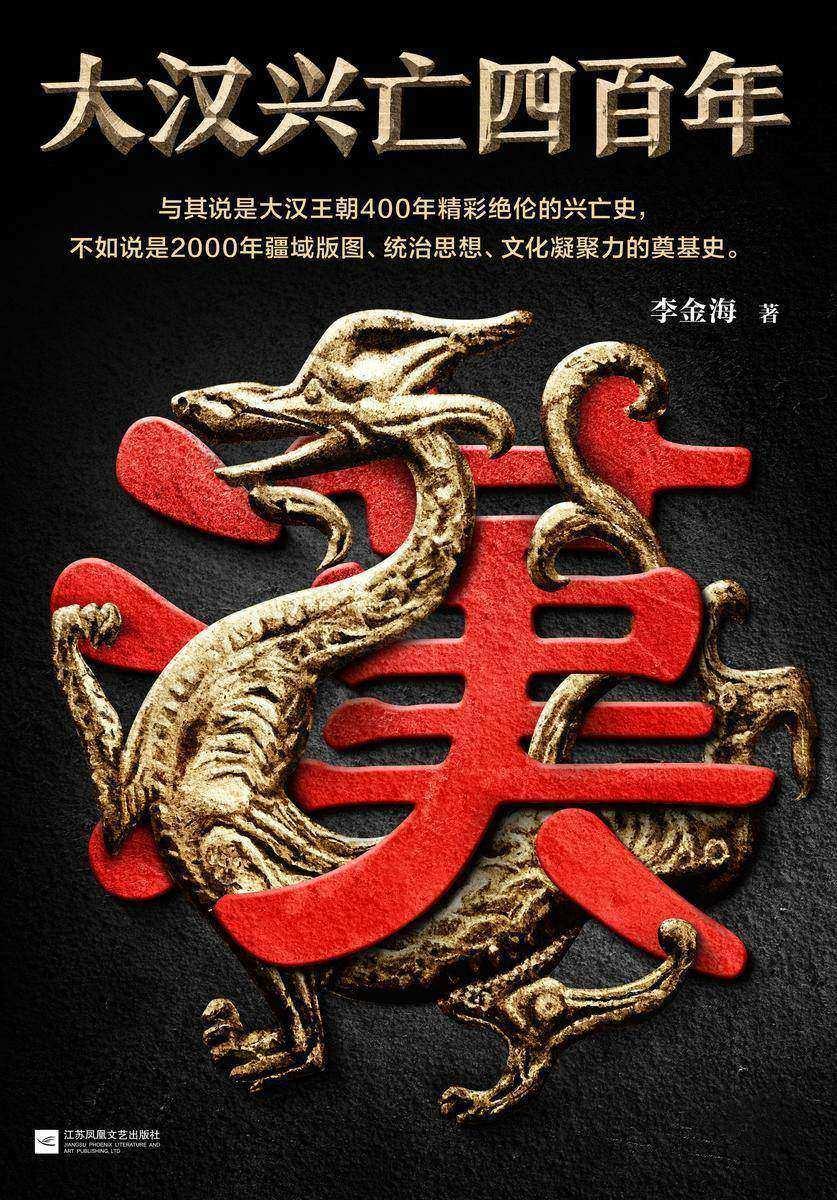 大汉兴亡四百年(读客熊猫君出品。影响后世两千年!与其说是400年精彩绝伦的兴亡史,不如说是2000年中华文明的奠基史!)