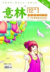 意林12+ 月刊 2011年11期(电子杂志)(仅适用PC阅读)