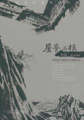 屋脊与根·足迹:中国古村落保护与发展纪实