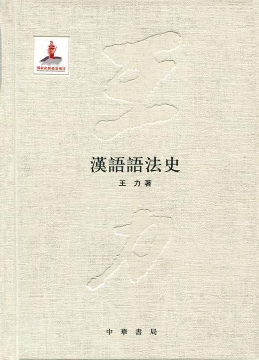 汉语语法史(精)