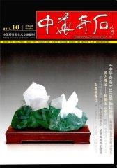 中华奇石 月刊 2011年10期(电子杂志)(仅适用PC阅读)