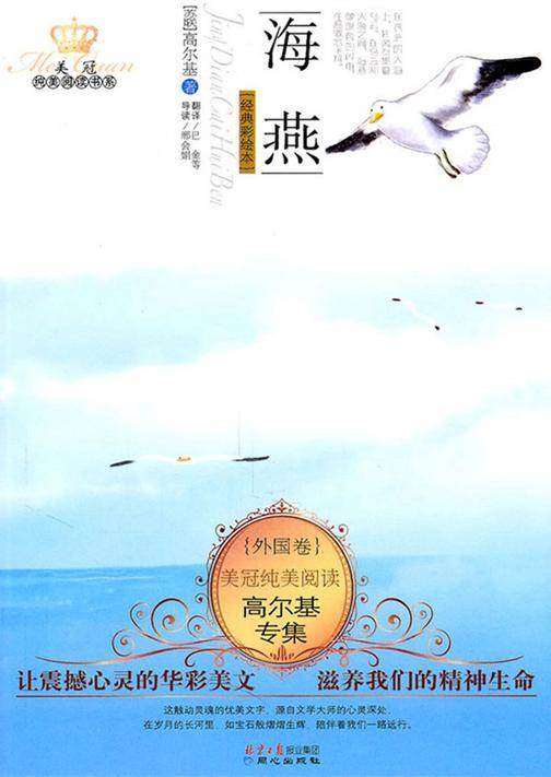 海燕:高尔基专集