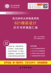 武汉纺织大学服装学院621服装设计历年考研真题汇编