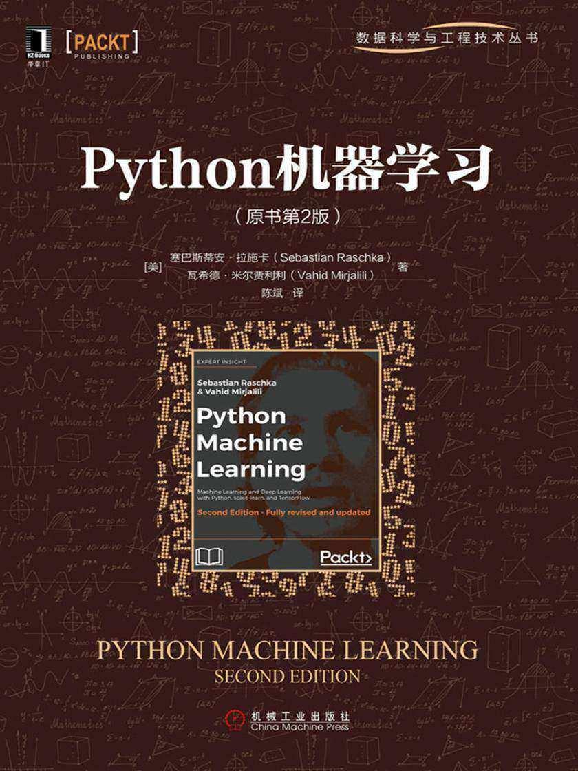 Python机器学习(原书第2版)