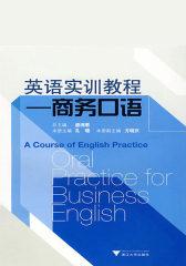 英语实训教程——商务口语
