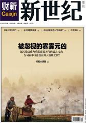 财新周刊 2014年第35期 总第620期(电子杂志)