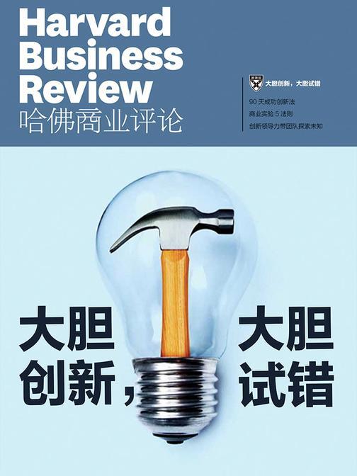 大胆创新,大胆试错(《哈佛商业评论》微管理系列)(电子杂志)