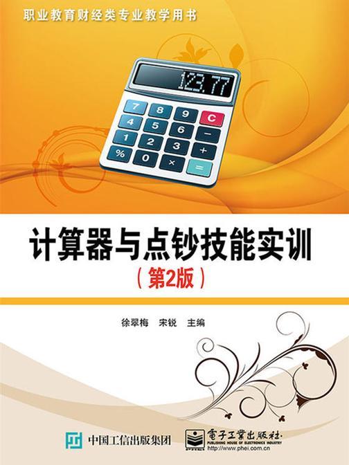 计算器与点钞技能实训(第2版)