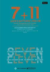 7+11:高效领导者的7条准则与11种习惯