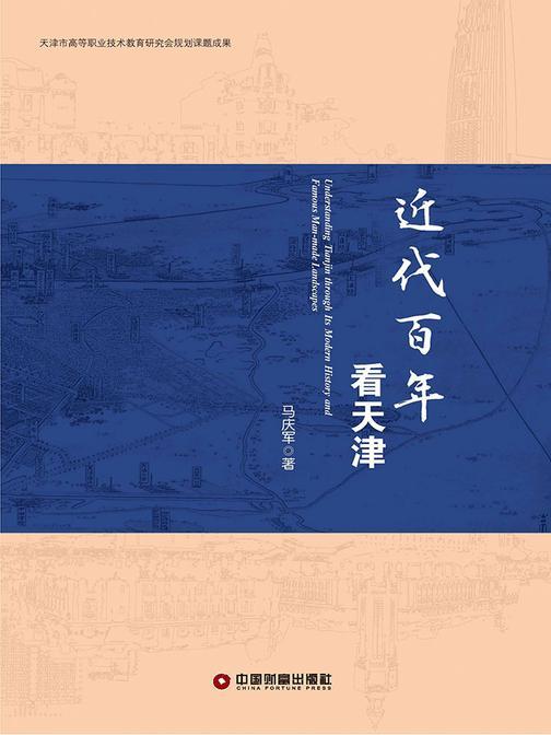 近代百年看天津