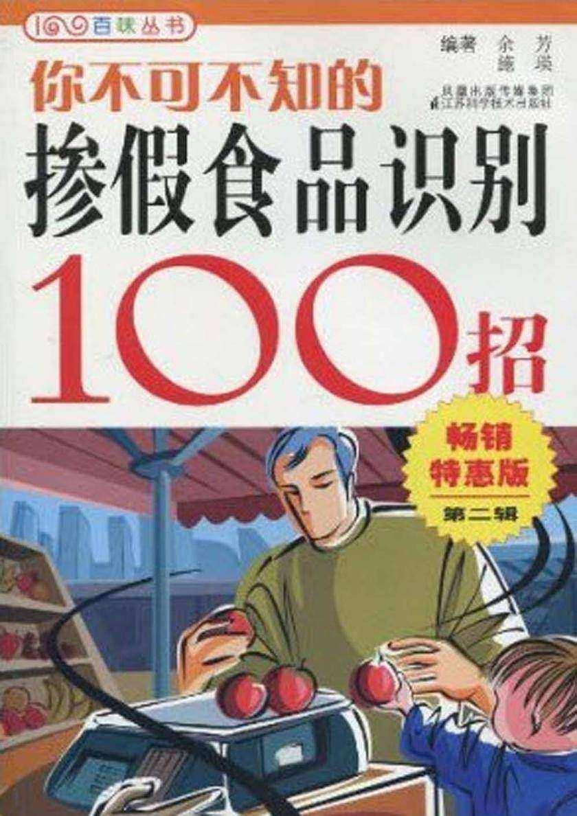 你不可不知的掺假食品识别100招(仅适用PC阅读)