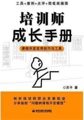 培训师成长手册——课程开发使用技巧与工具(试读本)