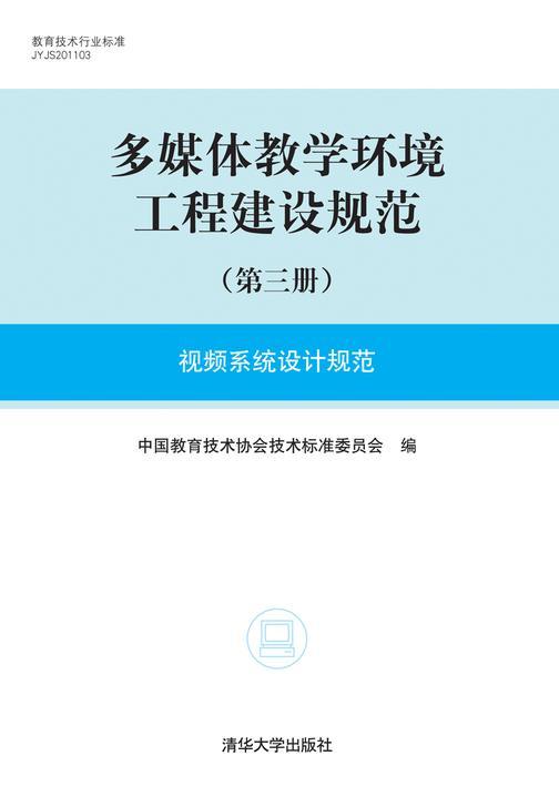 多媒体教学环境工程建设规范(第三册):视频系统设计规范