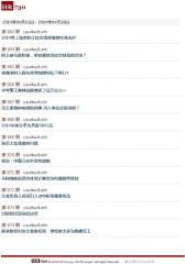HR730-人力资源资讯早报(电子杂志)(仅适用PC阅读)