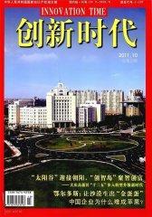 创新时代 月刊 2011年10期(电子杂志)(仅适用PC阅读)