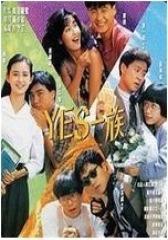 YES一族 粤语(影视)