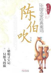中国名家经典童话.陈伯吹专集