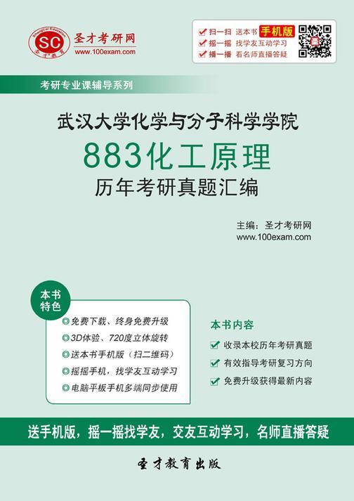 武汉大学化学与分子科学学院883化工原理历年考研真题汇编