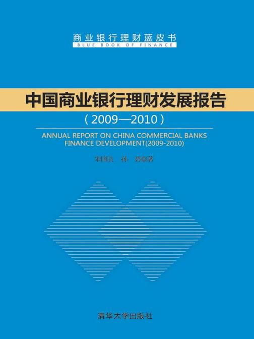 中国商业银行理财发展报告(2009—2010)(仅适用PC阅读)