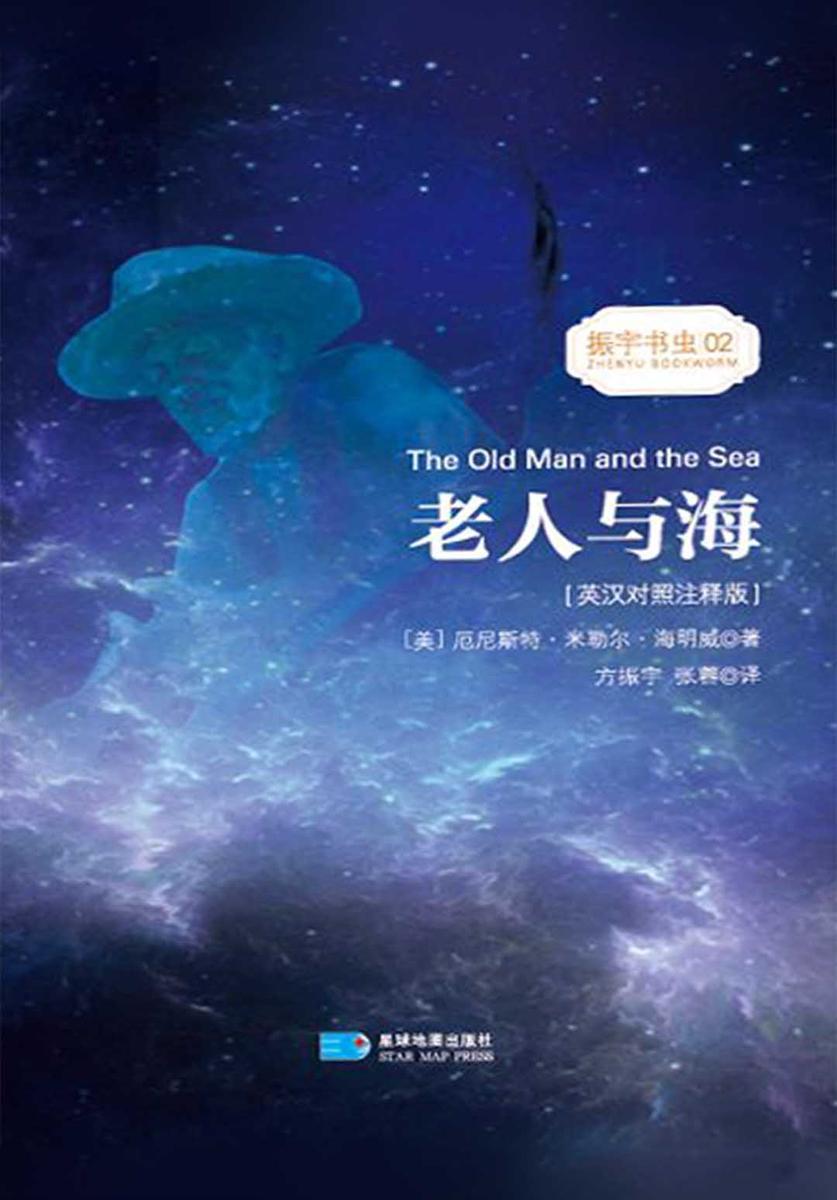 (英汉对照注释版)老人与海 The Old Man and the Sea