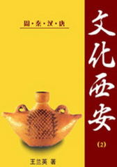 文化西安(2)
