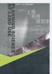 土地利用规划学(第2版)