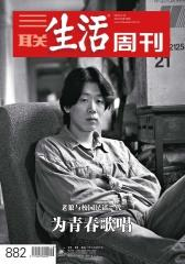 三联生活周刊·为青春歌唱(2016年16期)(电子杂志)