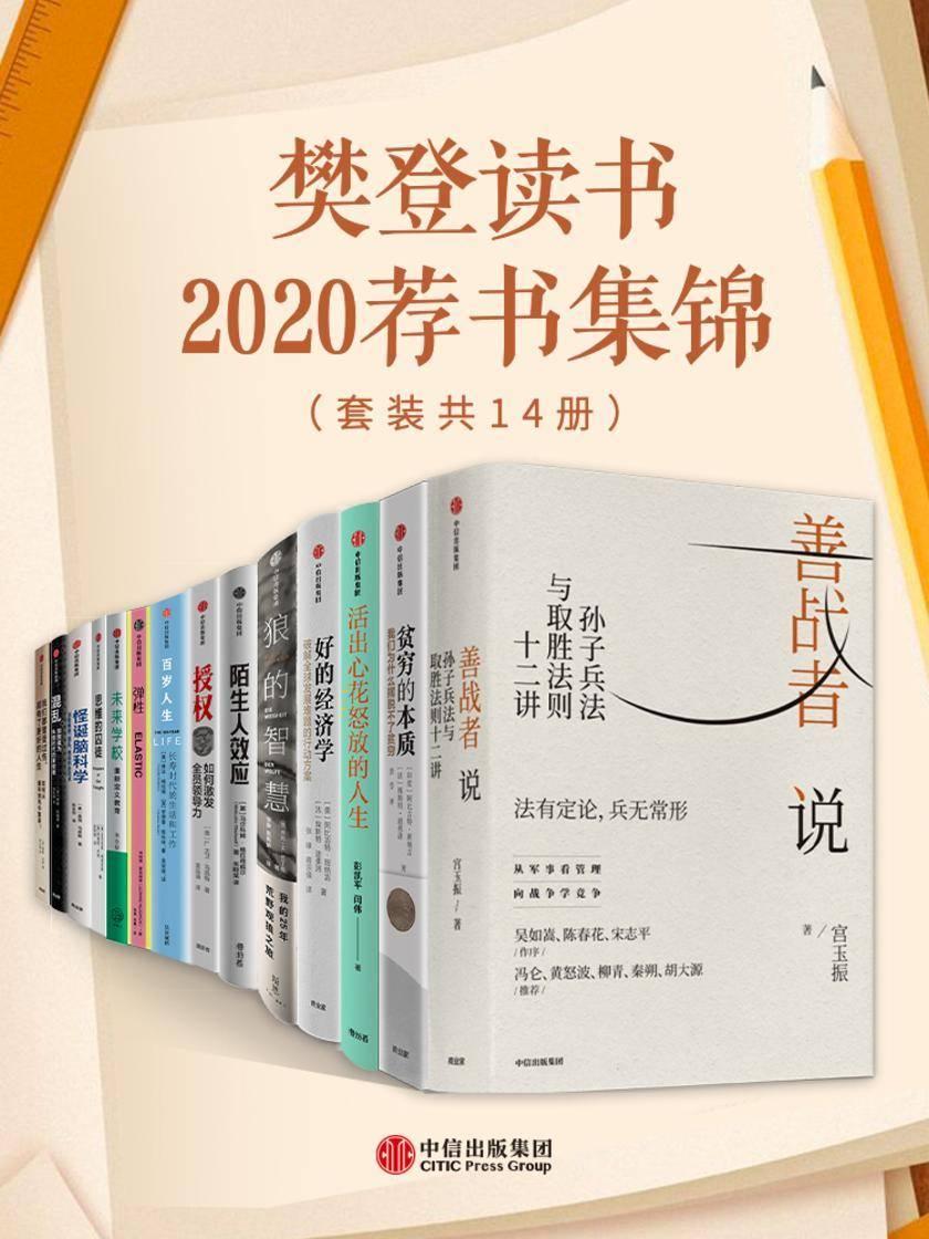 樊登读书2020荐书集锦(大宝共14册)