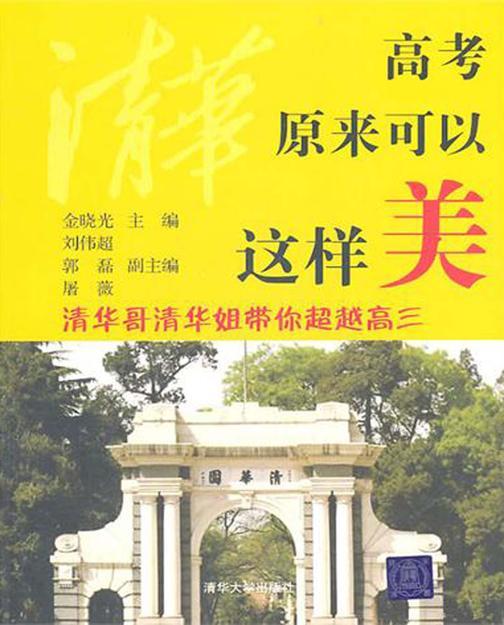 高考原来可以这样美:清华哥清华姐带你超越高三(仅适用PC阅读)