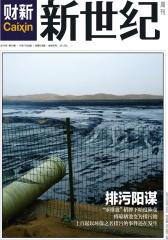 财新周刊 2014年第44期 总第629期(电子杂志)