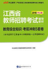 中公2018江西省教师招聘考试辅导教材:教育综合知识考前冲刺5套卷