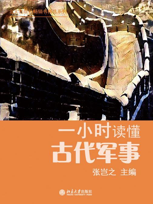 一小时读懂古代军事(北大出版社畅销书精选系列)