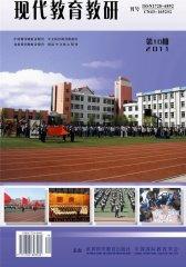 现代教育教研 月刊 2011年10期(电子杂志)(仅适用PC阅读)