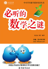 [3D电子书]圣才学习网·中小学生数学爱好培养丛书:必听的数学之谜(仅适用PC阅读)