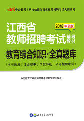中公2018江西省教师招聘考试辅导教材:教育综合知识全真题库