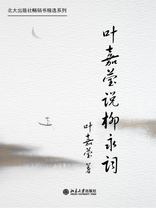 叶嘉莹说柳永词(北大出版社畅销书精选系列)