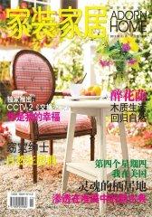 家装家居 月刊 2011年11期(电子杂志)(仅适用PC阅读)