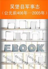 吴堡县军事志(公元前406年―2005年)