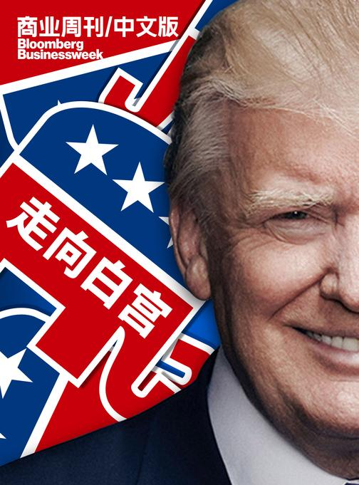 商业周刊中文版:大选专刊:走向白宫(电子杂志)