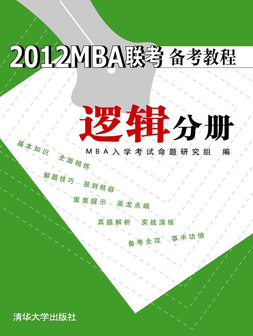 2012MBA联考备考教程.逻辑分册(仅适用PC阅读)