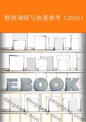 财政调研与决策参考(2010)