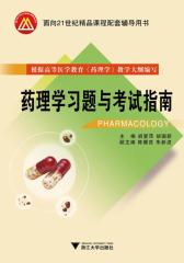 药理学习题与考试指南