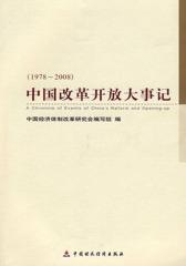 中国改革开放大事记:1978~2008