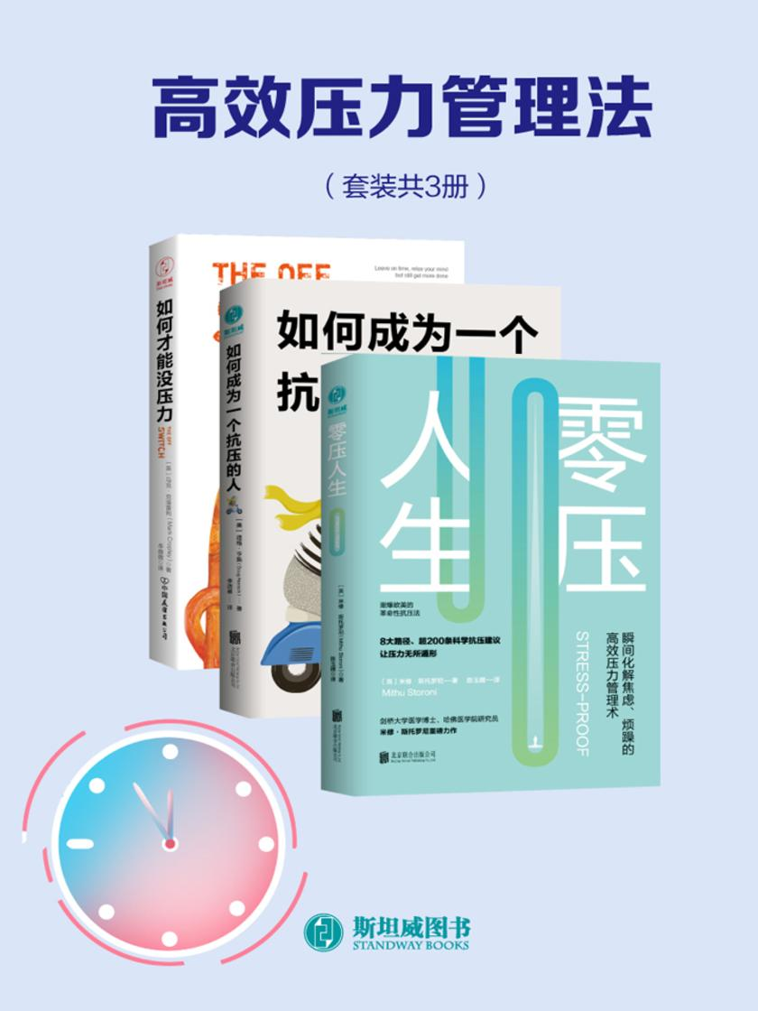高效压力管理法(套装共3册)